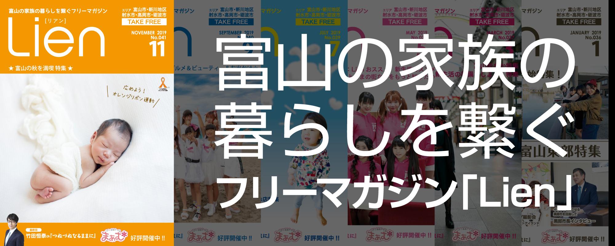 富山の家族の暮らしを繋ぐフリーマガジン「Lien」