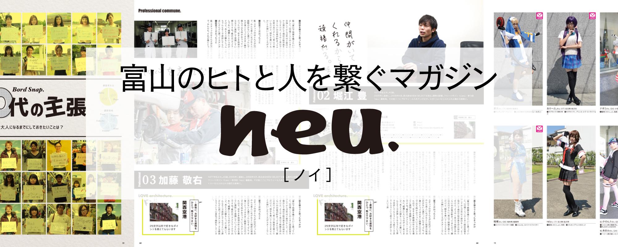 富山の人とヒトを繋ぐマガジン「neu.(ノイ)」