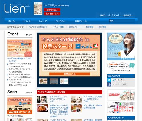 フリーマガジン「Lien」のウェブサイト