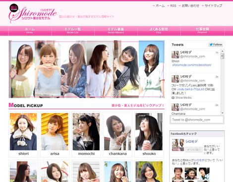 シロモデのウェブサイト